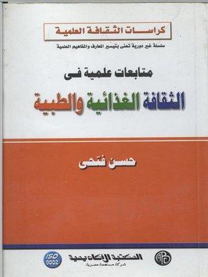 cover image of متابعات علمية في الثقافة الغذائية و الطبية