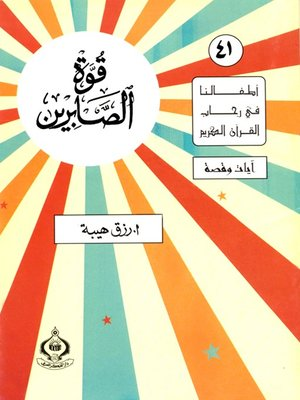 cover image of (41)قوة الصابرين