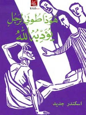 cover image of هوذا طوبى لرجل يؤدبة الله