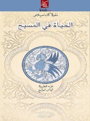 cover image of الحياة في المسيح