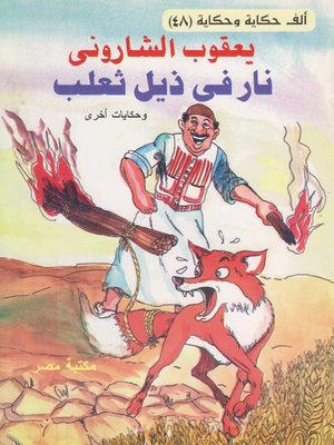 cover image of نار في ذيل ثعلب