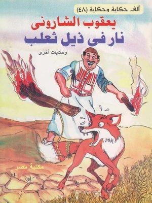 cover image of نار في ذيل ثعلب