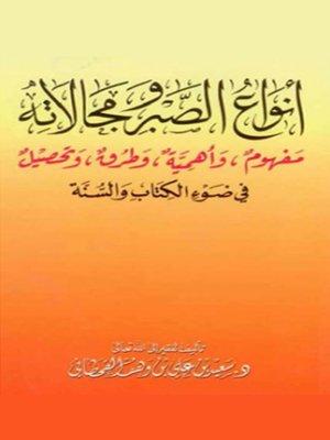 cover image of انواع الصبر ومجالاته