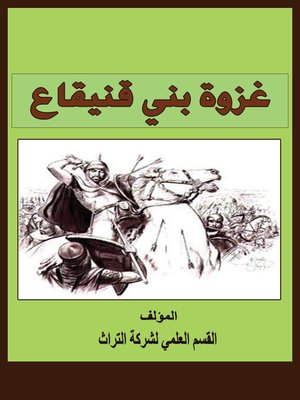 cover image of غزوة بني قينقاع