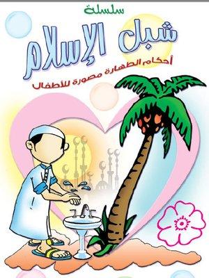 cover image of أحكام الطهارة مصورة للأطفال