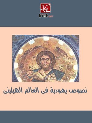 cover image of نصوص يهودية فى العالم الهيلينى