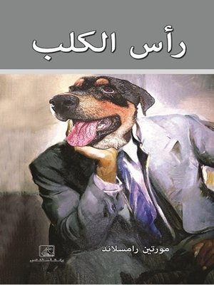 cover image of رأس كلب