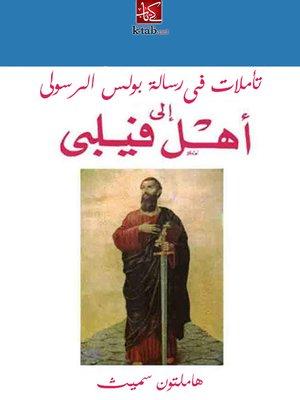 cover image of تأملات فى رسالة بولس الرسولى الى اهل فيلبى