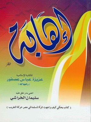 cover image of اهابة
