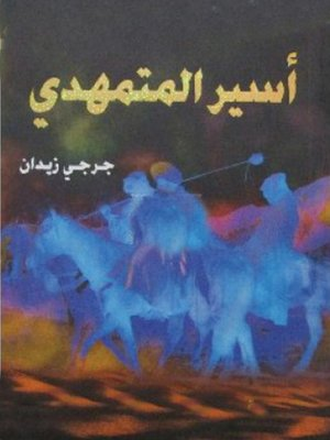 cover image of أسير المتمهدي