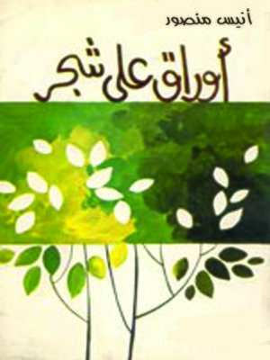 cover image of أوراق علي شجر