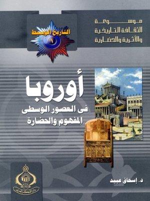 cover image of التاريخ الوسيط (1) - أوروبا فى العصور الوسطى المفهوم و الحضارة