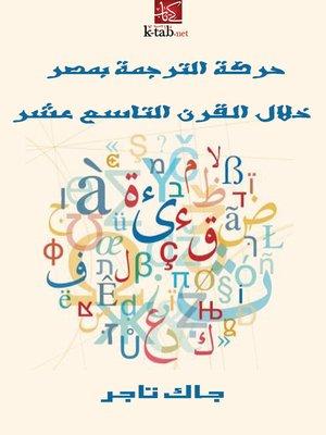 cover image of حركة الترجمة بمصر خلال القرن التاسع عشر