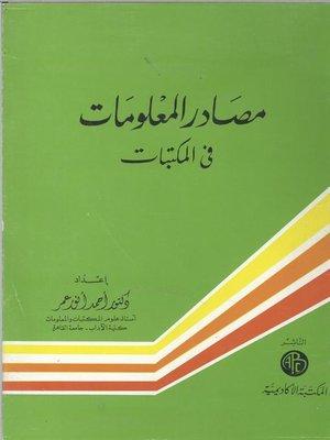 cover image of مصادر المعلومات في المكتبات