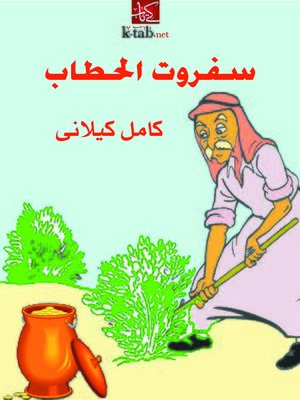 cover image of سفروت الحطاب