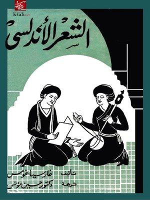 cover image of الشعر الأندلسي