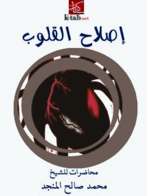 cover image of اصلاح القلوب