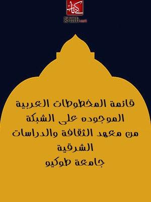 cover image of قائمة المخطوطات العربية