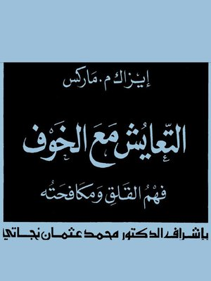 cover image of التعايش مع الخوف