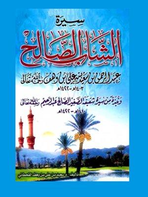 cover image of سيرة الشاب الصالح