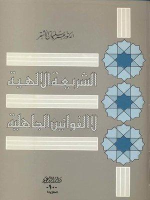 cover image of الشريعة الإلهية لا القوانين الوضعية