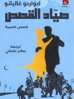 cover image of صياد القصص