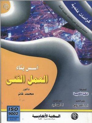 cover image of أسس بناء العمل الفني