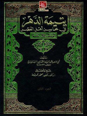 cover image of يتيمة الدهر في محاسن أهل العصر_الجزء الثاني