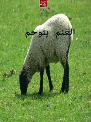 cover image of الغنم يتوحم