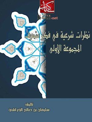 cover image of نظرات شرعية فى فكر منحرف ( المجموعة الاولى )
