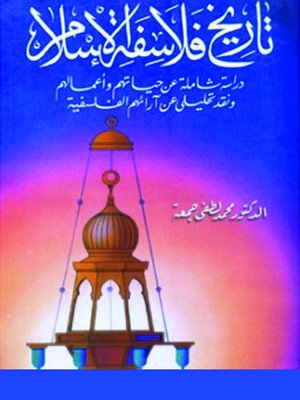 cover image of تاريخ فلاسفة الإسلام