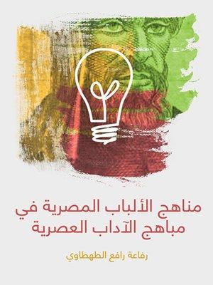 cover image of مناهج الألباب المصرية في مباهج الآداب العصرية