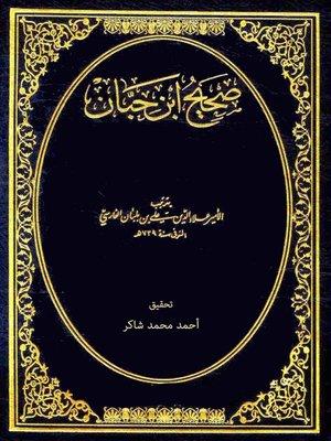 cover image of صحيح ابن حبان - الجزء الأول