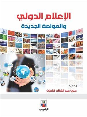 cover image of الإعلام الدولي والعولمة الجديدة