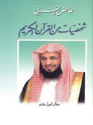 cover image of شخصيات من القرآن الكريم