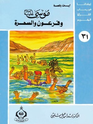 cover image of أطفالنا فى رحاب القرآن الكريم - (31)موسى عليه السلام وفرعون والسحرة