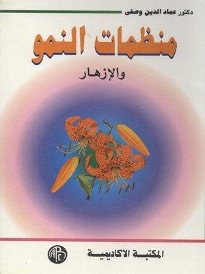cover image of منظمات النمو و الإزهار