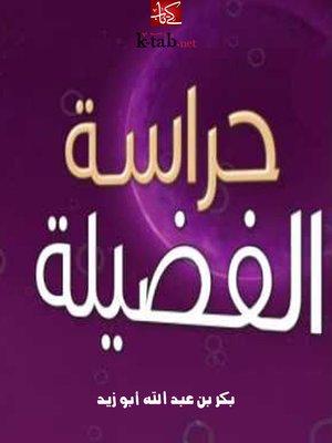 cover image of حراسة الفضيلة