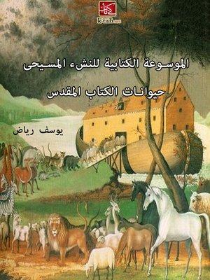 cover image of الموسوعة الكتابية للنشء المسيحى - حيوانات الكتاب المقدس