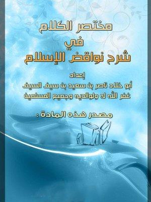 cover image of مختصر الكلام في شرح نواقض الإسلام