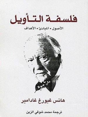 cover image of فلسفة التأويل