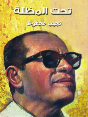 cover image of تحت المظلة