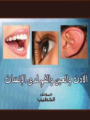 cover image of الأذن والعين والفم لدى الإنسان