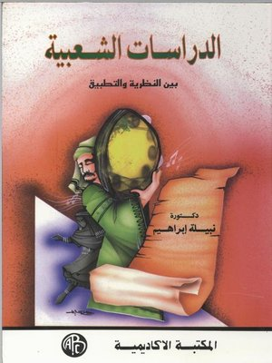 cover image of الدراسات الشعبية بين النظرية و التطبيق