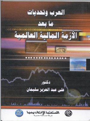 cover image of العرب وتحديات ما بعد الأزمة المالية العالمية