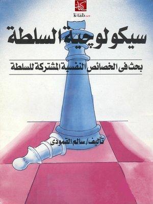 cover image of سيكولوجية السلطة