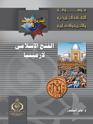 cover image of التاريخ الوسيط (5) - الفتح الإسلامى لأرمينيا