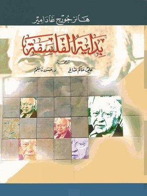 cover image of بداية الفلسفة