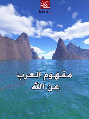 cover image of مفهوم العرب عن الله