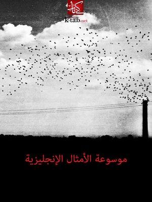 cover image of موسوعة الأمثال الإنجلیزیة